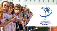 Продлён срок подачи заявок на конкурс «Доброволец России - 2020»
